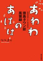 あわわのあはは : 徳島タウン誌風雲録
