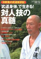 「武道身体」で生きる!対人技の真髄 : 日野晃の武道探求記