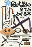 秘武器の全てがわかる本 : 秘武器曼陀羅