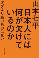 日本人には何が欠けているのか : タダより高いものはない