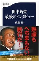 田中角栄 最後のインタビュー