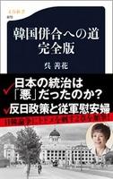 『韓国併合への道 完全版』の電子書籍