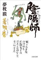 『陰陽師 蒼猴ノ巻』の電子書籍