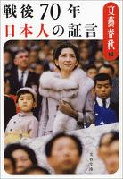 戦後70年 日本人の証言