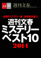 週刊文春ミステリーベスト10 2014【文春e-Books】