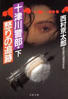 十津川警部・怒りの追跡(下)