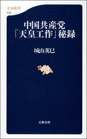 中国共産党「天皇工作」秘録