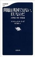 『問題は英国ではない、EUなのだ 21世紀の新・国家論』の電子書籍