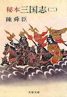 秘本三国志(二)