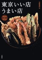 東京いい店うまい店 2015―2016