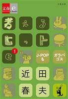考えるヒットe-1 J-POPもガラパゴス【文春e-Books】