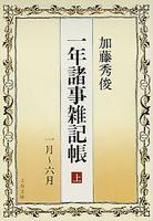 一年諸事雑記帳(上) 1月~6月