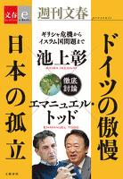 ドイツの傲慢 日本の孤立【文春e-Books】