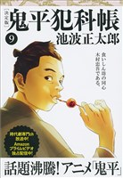 『鬼平犯科帳[決定版](九)』の電子書籍