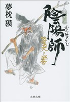 『陰陽師 螢火ノ巻』の電子書籍