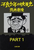 不良少年の映画史 PART1