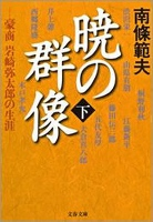 暁の群像(下)