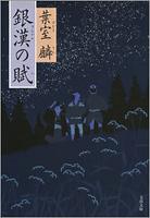 『銀漢の賦』の電子書籍