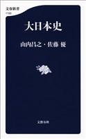 『大日本史』の電子書籍