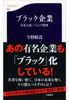 『ブラック企業 日本を食いつぶす妖怪』の電子書籍