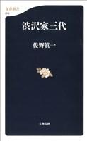 『渋沢家三代』の電子書籍