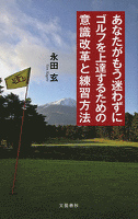 あなたがもう迷わずにゴルフを上達するための意識改革と練習方法