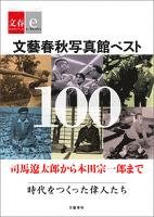 文藝春秋写真館ベスト100 司馬遼太郎から本田宗一郎まで 時代をつくった偉人たち【文春e-Books】