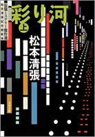 彩り河(上)