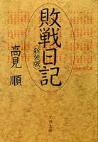 敗戦日記(新装版)