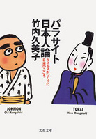 パラサイト日本人論 ウイルスがつくった日本のこころ