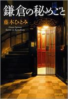 鎌倉の秘めごと