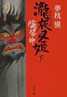 『陰陽師 瀧夜叉姫(下)』の電子書籍