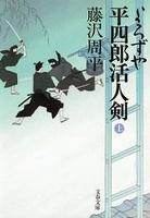 よろずや平四郎活人剣(上)