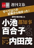 週刊文春が報じた 都知事・小池百合子vs.都議会のドン・内田茂【文春e-Books】