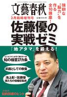 文藝春秋2月臨時増刊号 佐藤優の実戦ゼミ 「地アタマ」を鍛える!