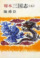 秘本三国志(五)