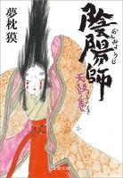 『陰陽師 天鼓ノ巻』の電子書籍