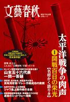 太平洋戦争の肉声(1)開戦百日の栄光