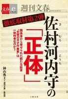 徹底取材第2弾 佐村河内守の「正体」【文春e-Books】