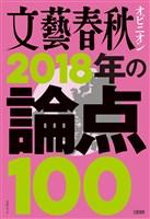 『文藝春秋オピニオン 2018年の論点100』の電子書籍