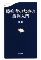 『臆病者のための裁判入門』の電子書籍