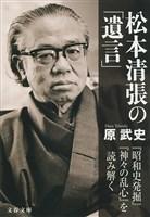 松本清張の「遺言」 『昭和史発掘』『神々の乱心』を読み解く