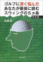 ゴルフに深く悩んだあなたが最後に読むスウィングの5ヵ条 完全版