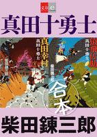合本 真田十勇士【文春e-Books】