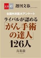 全国外科医 大アンケート ライバルが認める「がん手術の達人」126人 【文春e-Books】