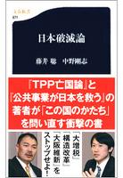 日本破滅論