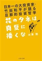『日本一の大投資家・竹田和平が語る旦那的投資哲学 花のタネは真夏に播くな』の電子書籍