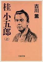 桂 小五郎(上)