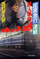 座席急行「津軽」殺人事件