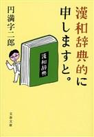 漢和辞典的に申しますと。